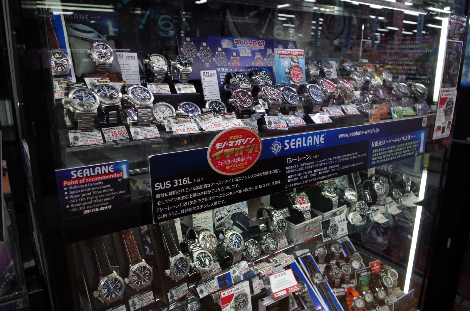 Watches at Yodobashi-Akiba