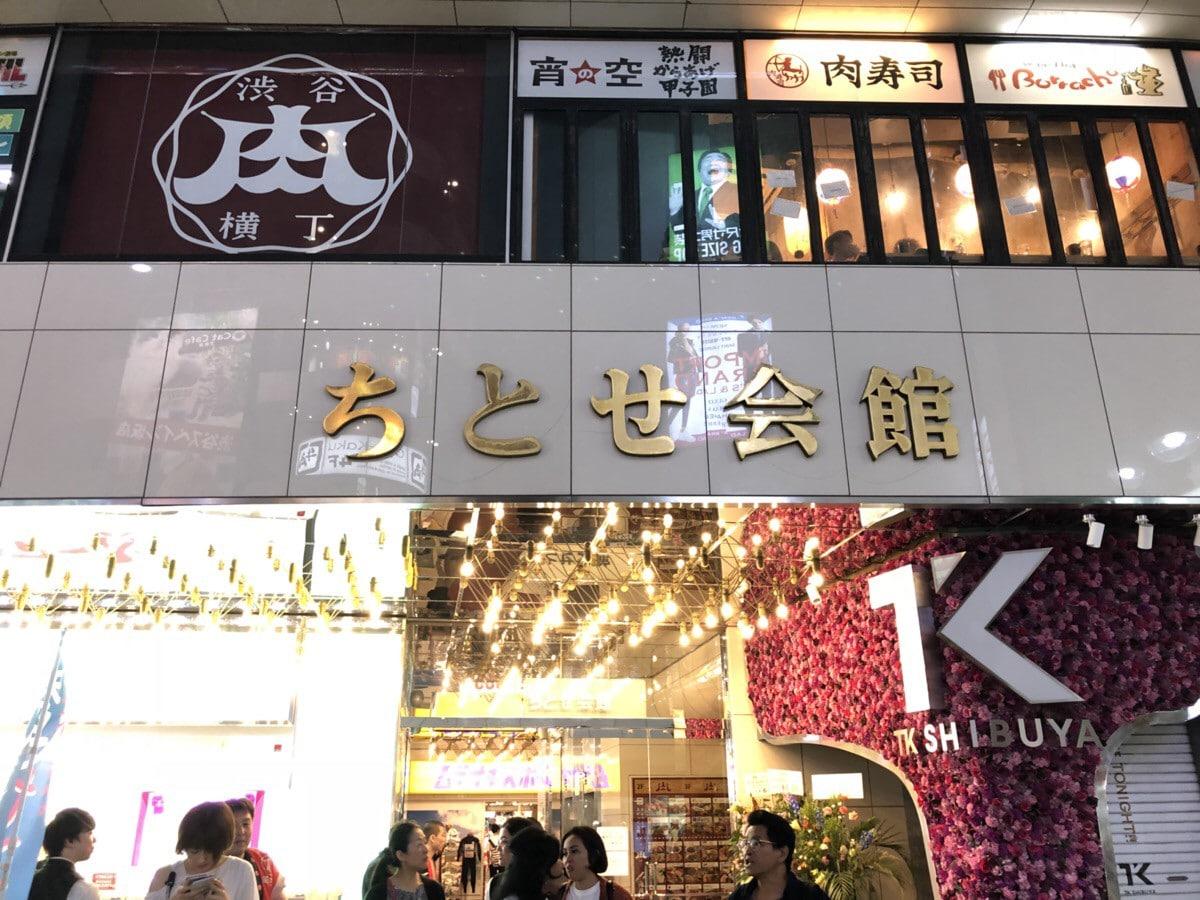 Chitose Kaikan building including Niku Yokocho