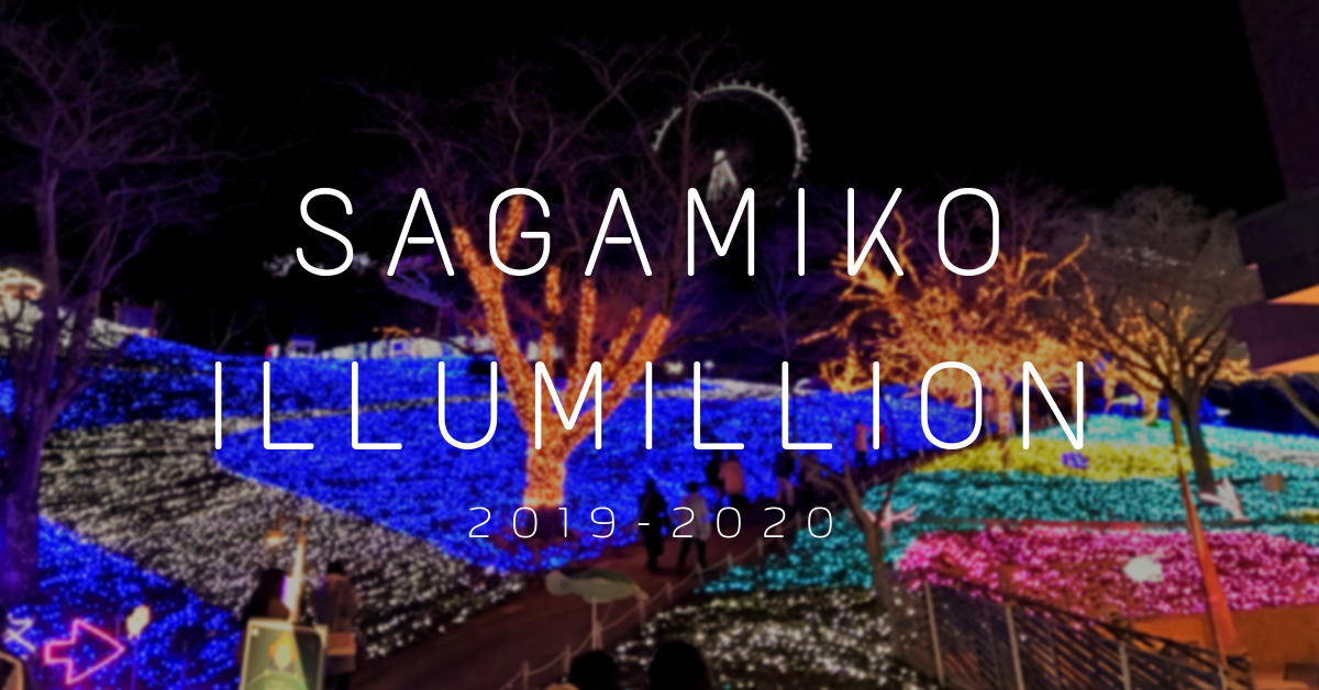 SAGAMIKO ILLUMILLION 2019–2020: the Biggest Winter Illumination near Tokyo!