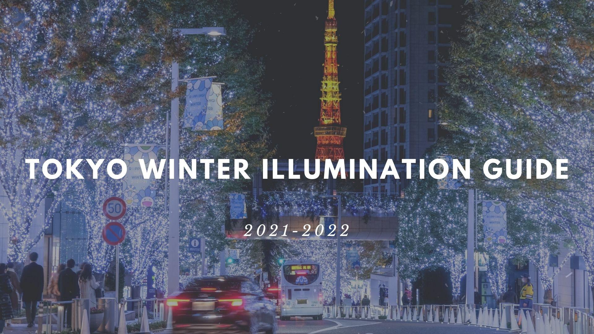 Tokyo Winter Illumination Guide 2021-2022