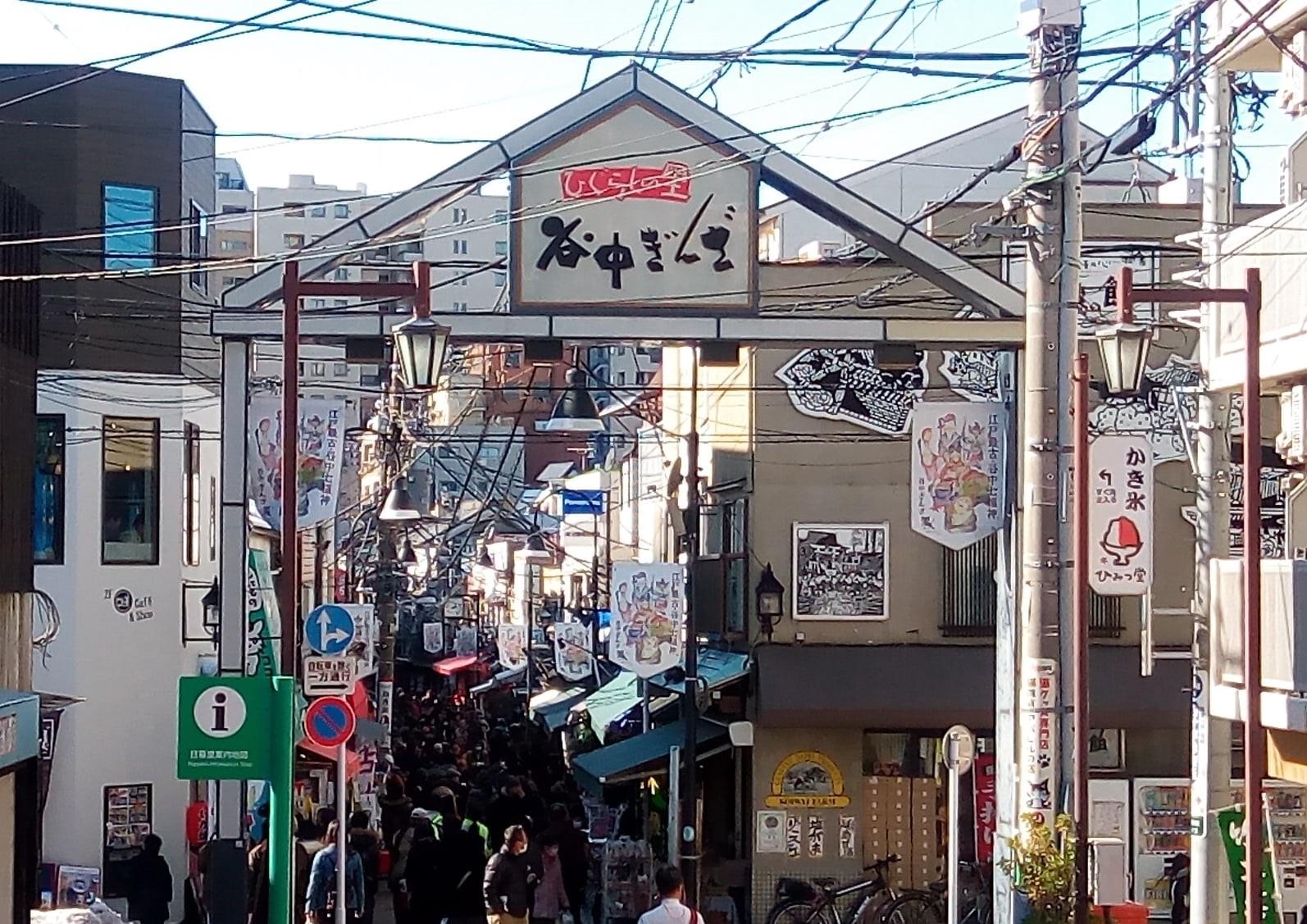 Entrance of Yanaka Ginza Shopping Street