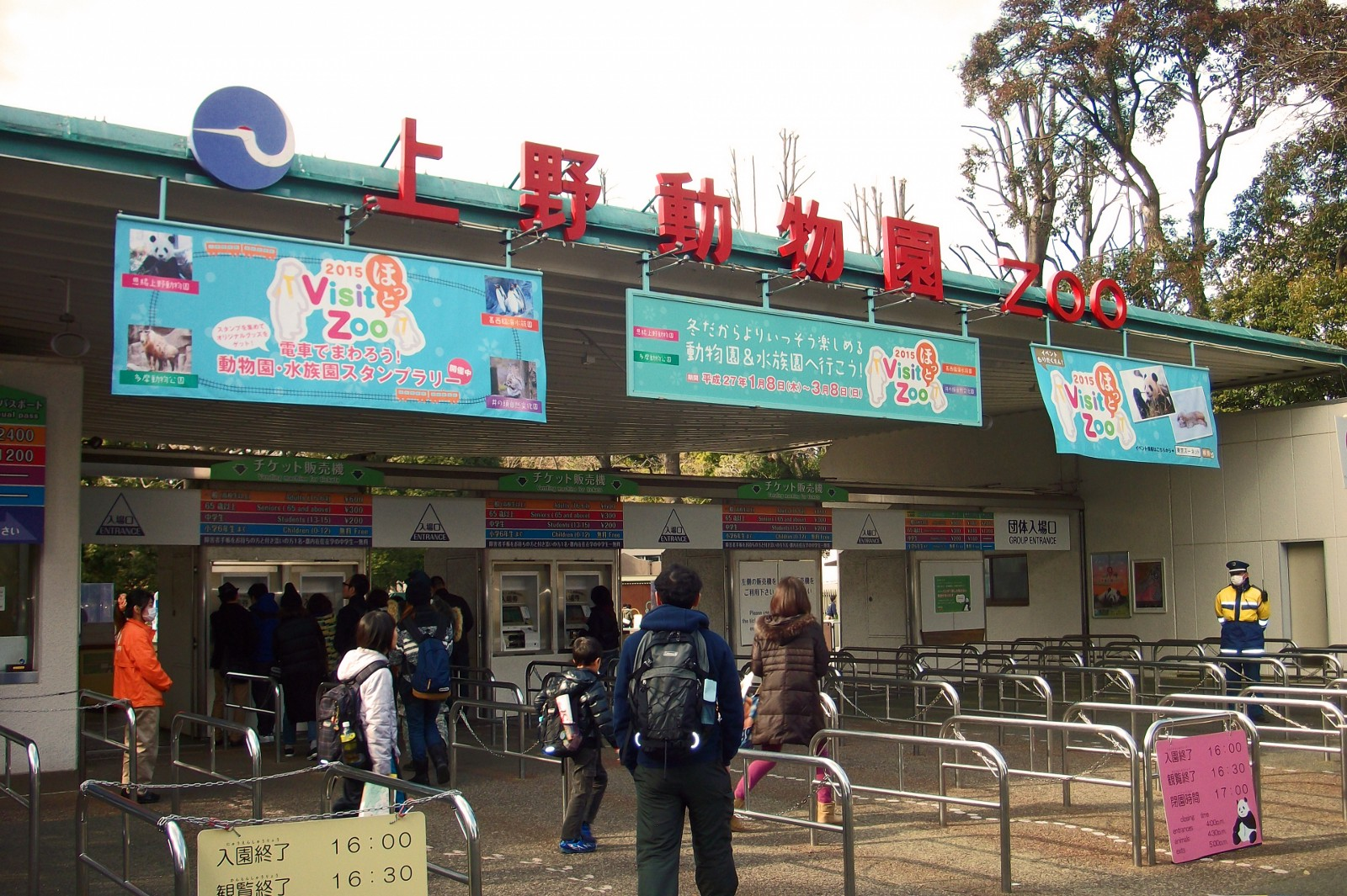 Ueno Zoo entrance