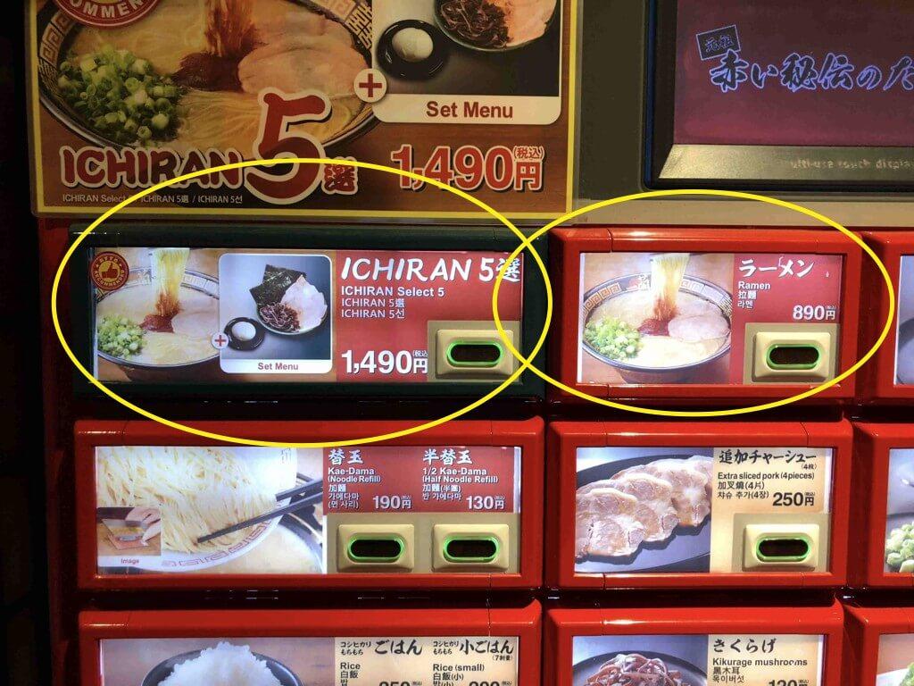 Ramen ticket vending machine