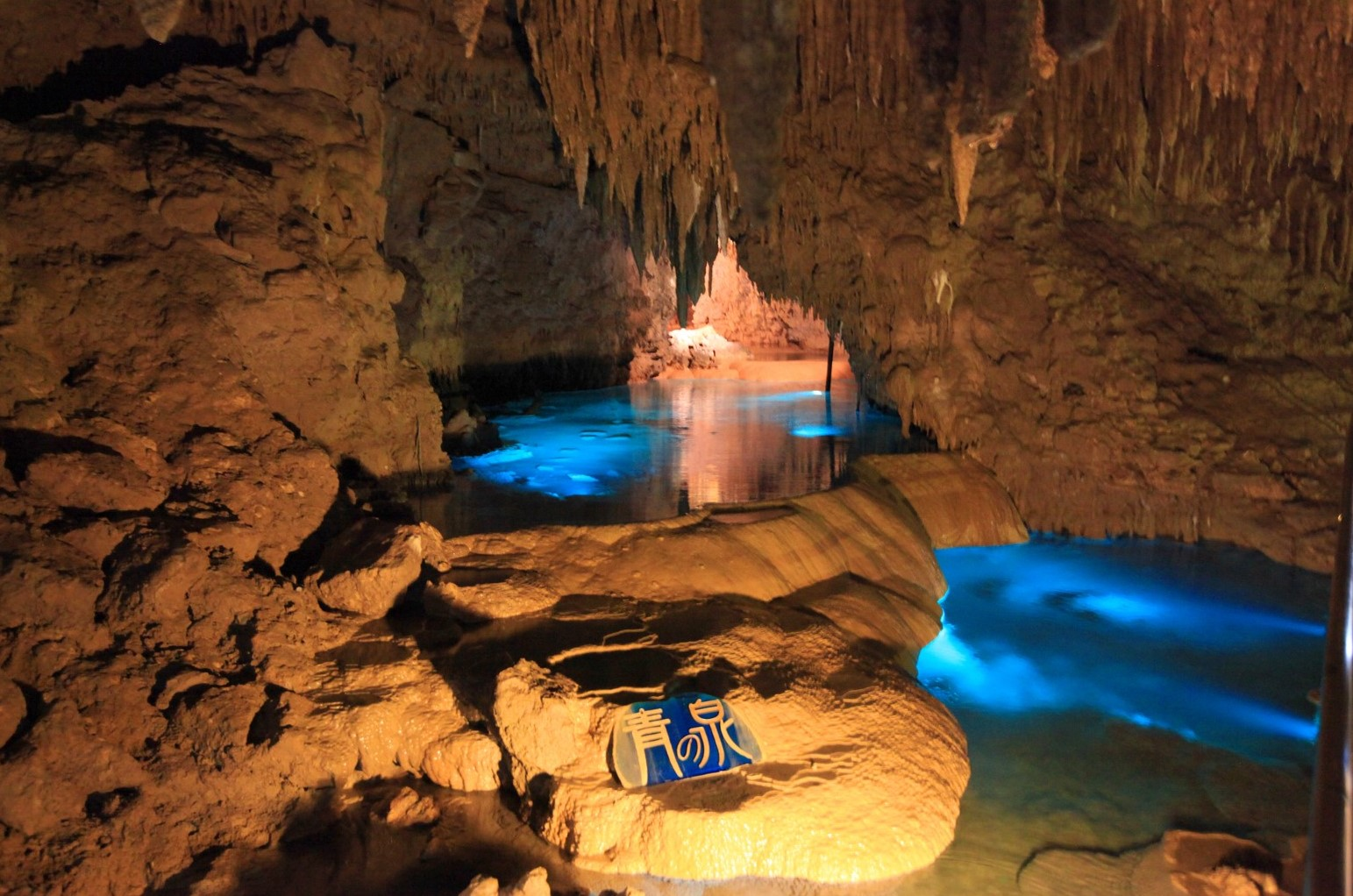 The mysterious Gyokusendo Cave at Okinawa World