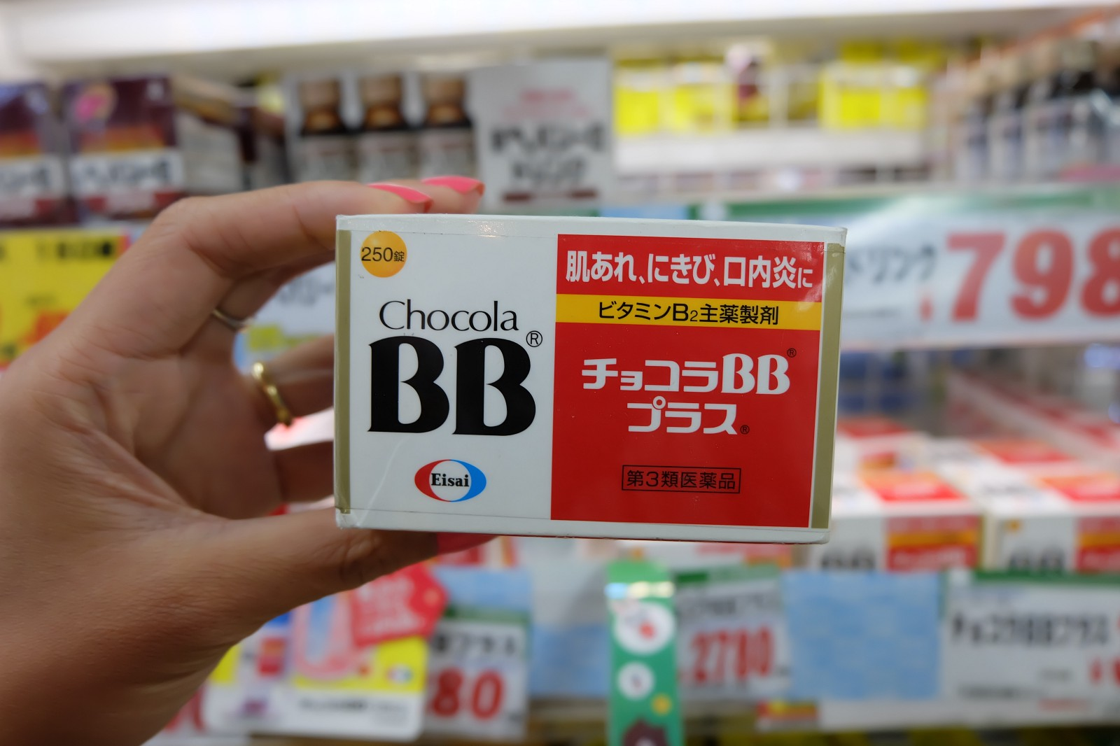Chocola BB: Vitamin supplements