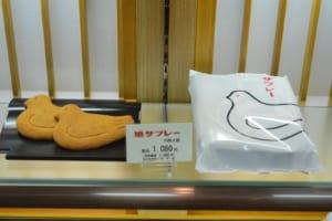 Toshimaya Hato Sable: Kamakura's Most Popular Souvenir