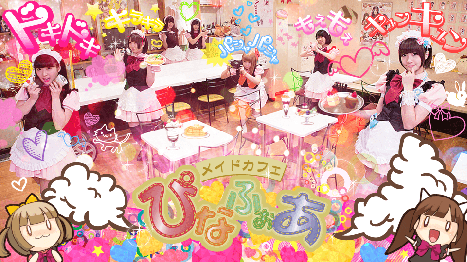 Pinafore: a Popular Maid Cafe in Akihabara
