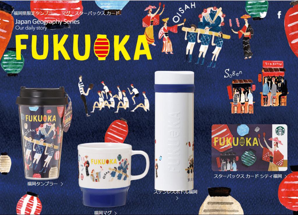 And MugsWeb Magazine Japan Tumblers Starbucks City fgy76b