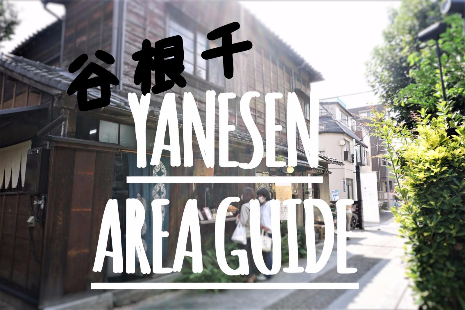 YANESEN: Unspoiled Low-Key Neighbourhoods in Tokyo