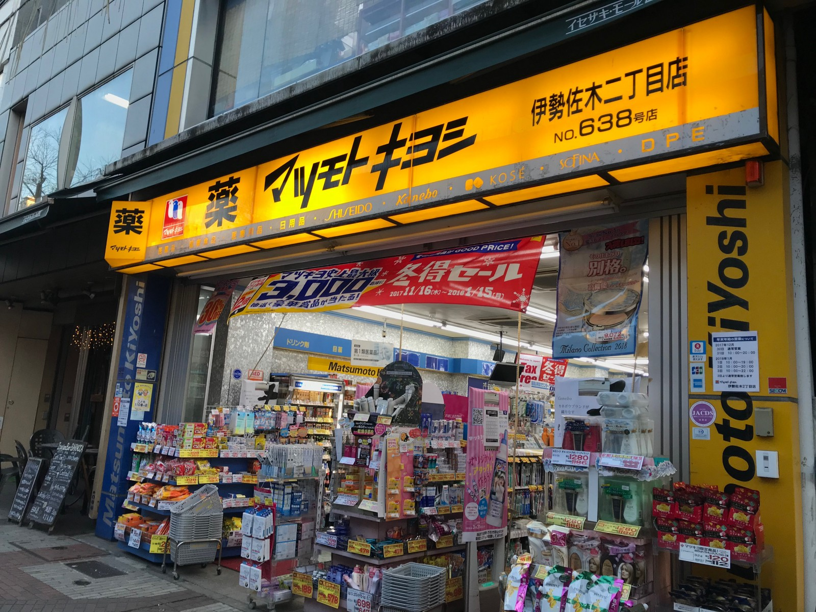 5874e6e1485 Matsumoto Kiyoshi (マツモトキヨシ) a.k.a. Matsukiyo is the most famous drugstore  in Japan, which you can find its yellow shop display at every town.