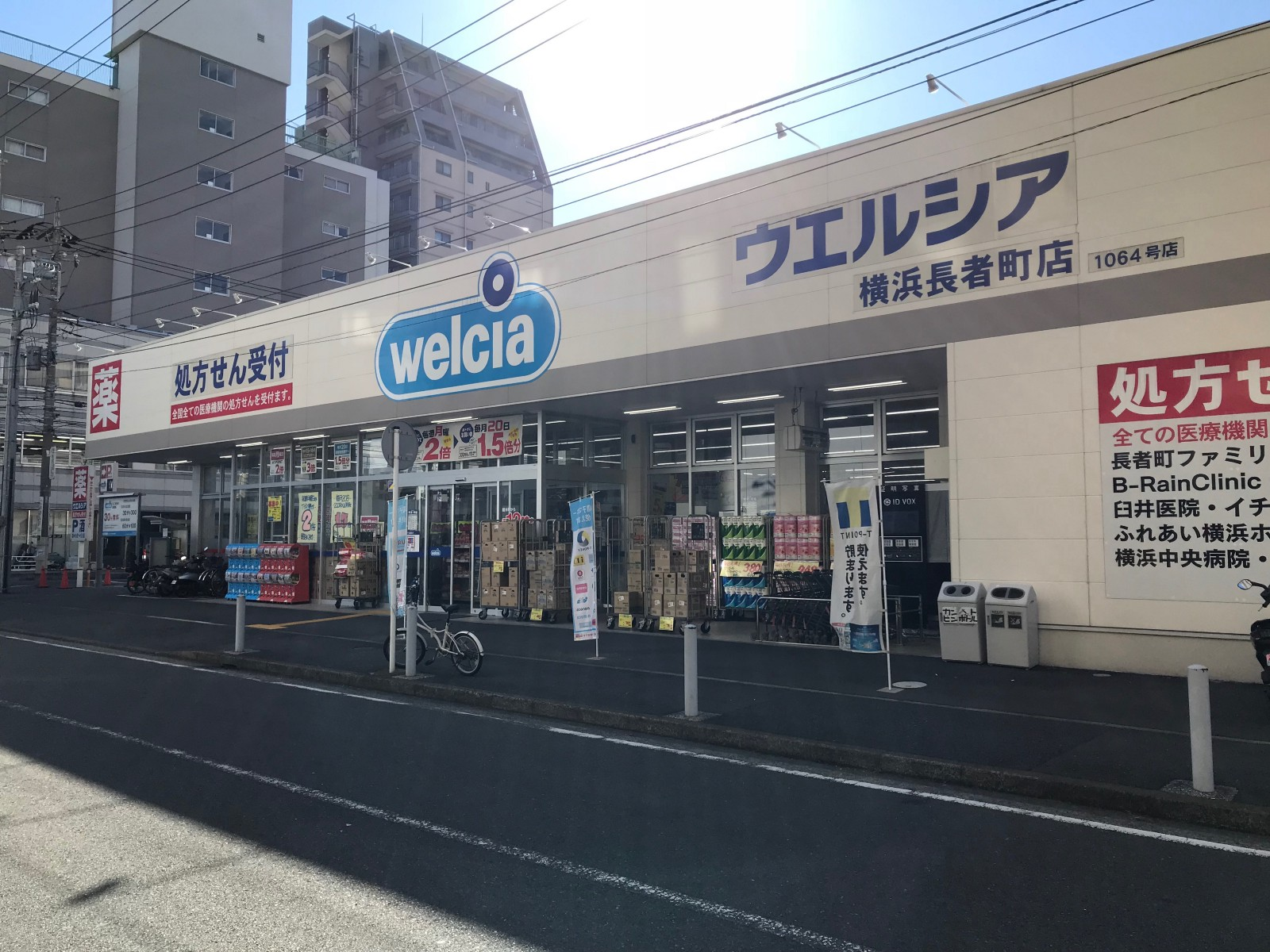 In front of welcia shop