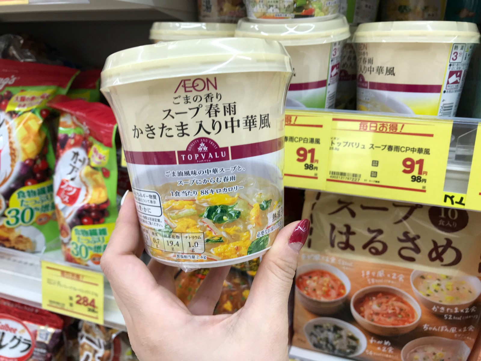 Instant cup soup sold at welcia