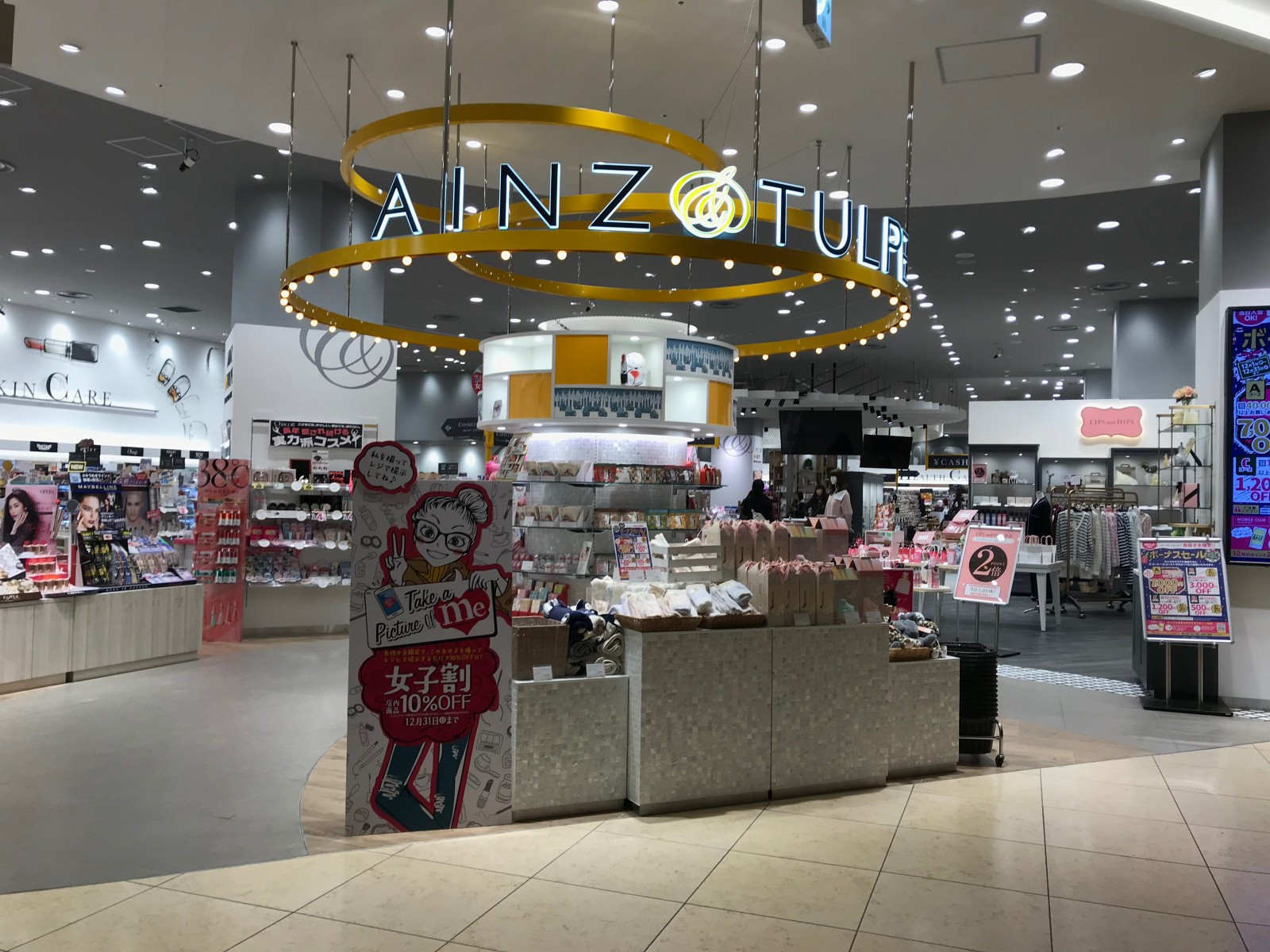 The shop front of AINZ TULPE DRUG AND COSMETIC