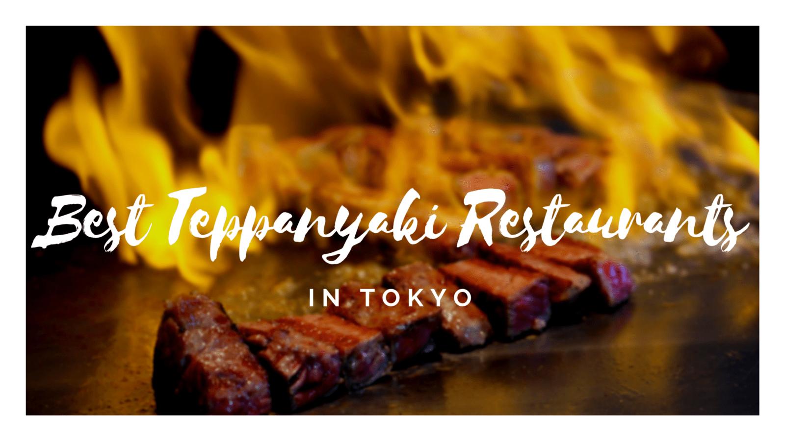5 Top-Rated TEPPANYAKI Restaurants in Tokyo
