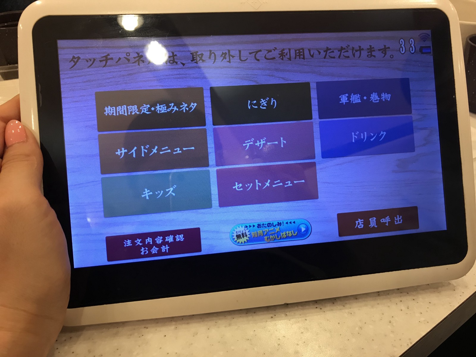 The tablet ordering system at Kappa Sushi