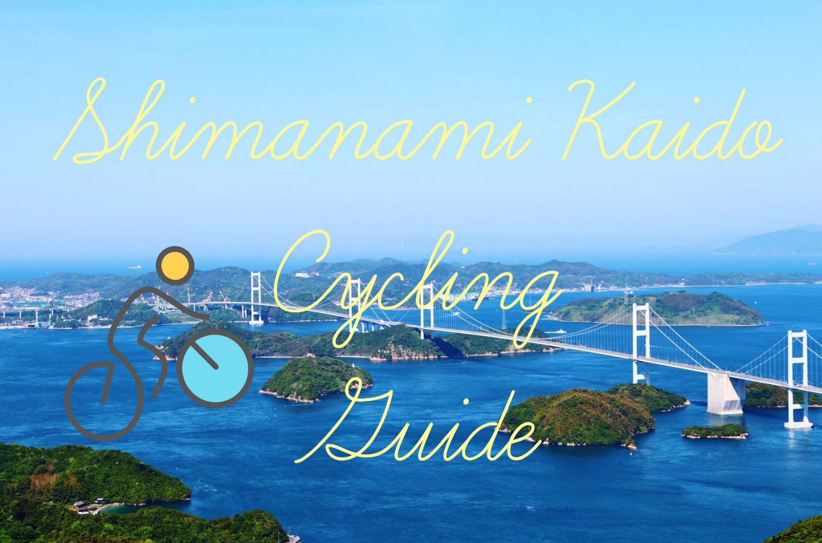 Shimanami Kaido Cycling Guide