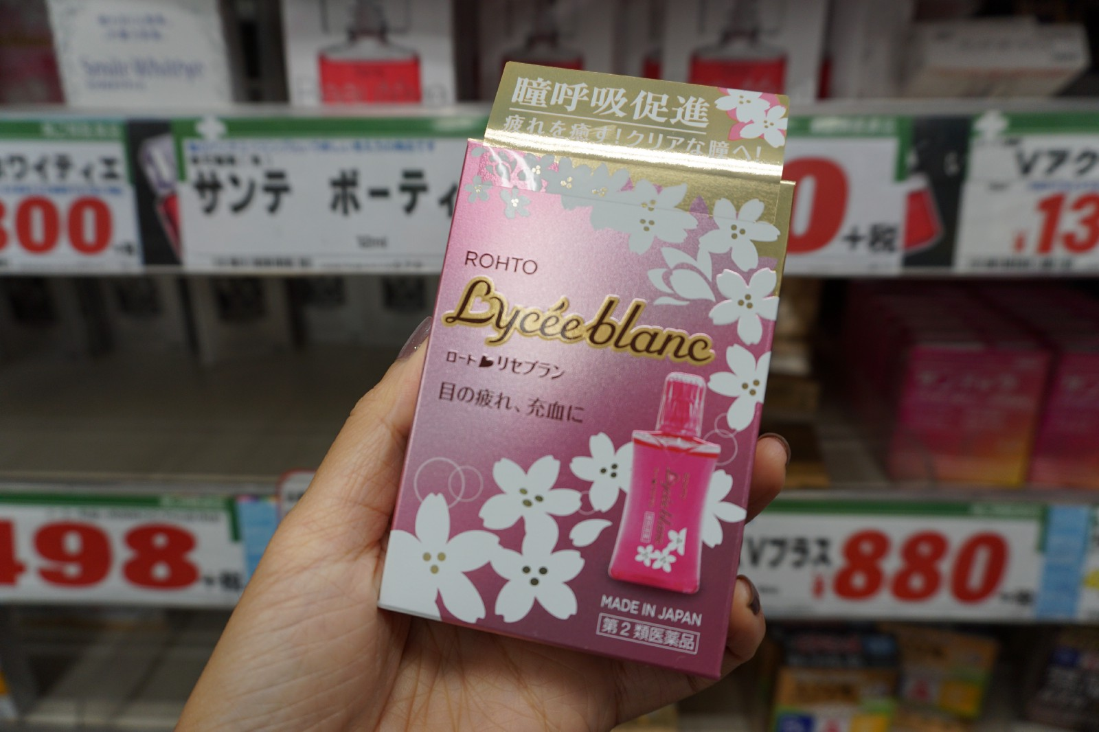 Rohto Lyceeblanc in a beautiful cherry blossom design package