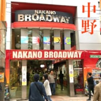 Nakano Broadway: Another Mecca for Japanese Pop and Sub Cultures