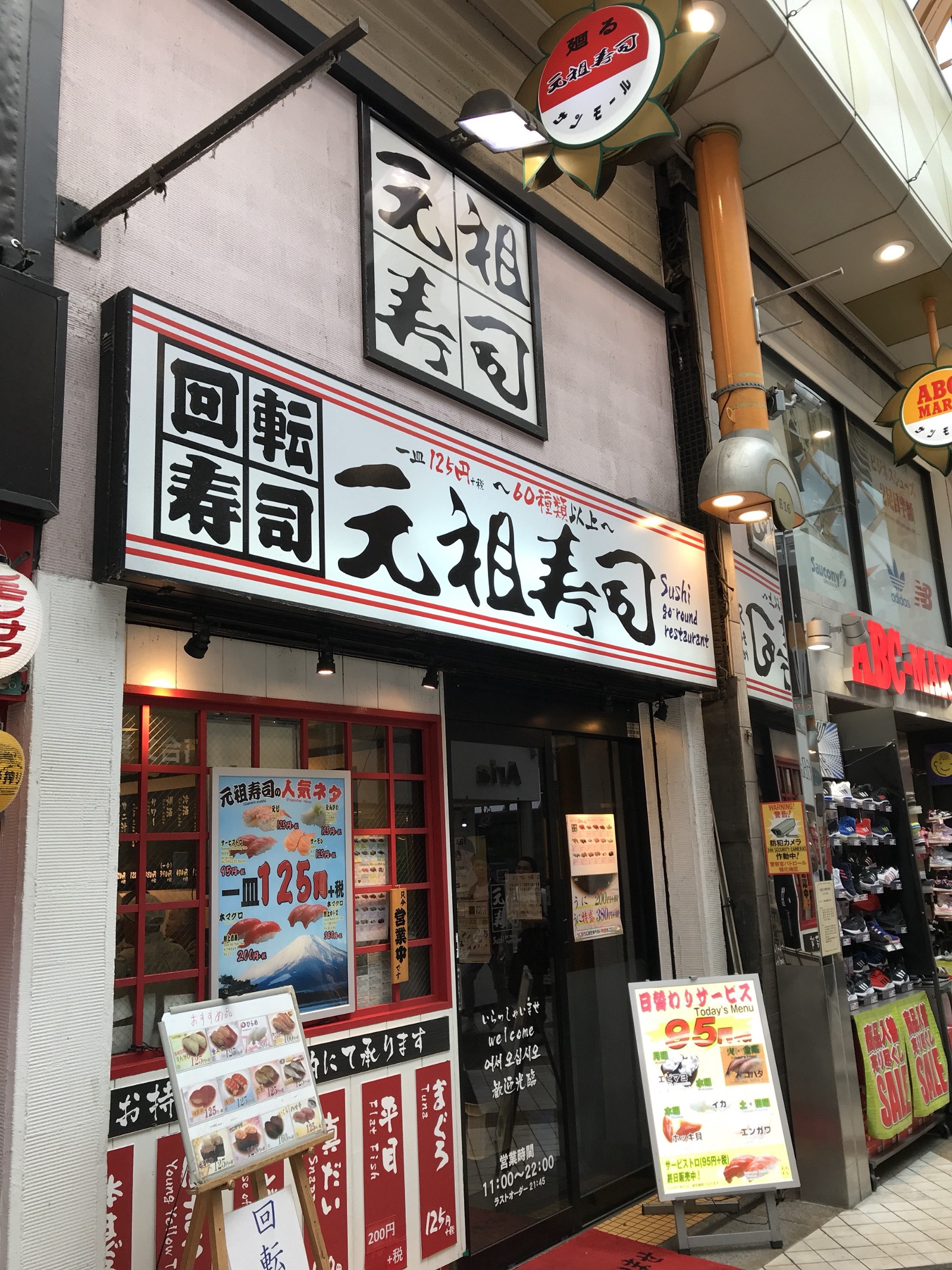Nakano Broadway: Another Mecca for Japanese Pop and Sub