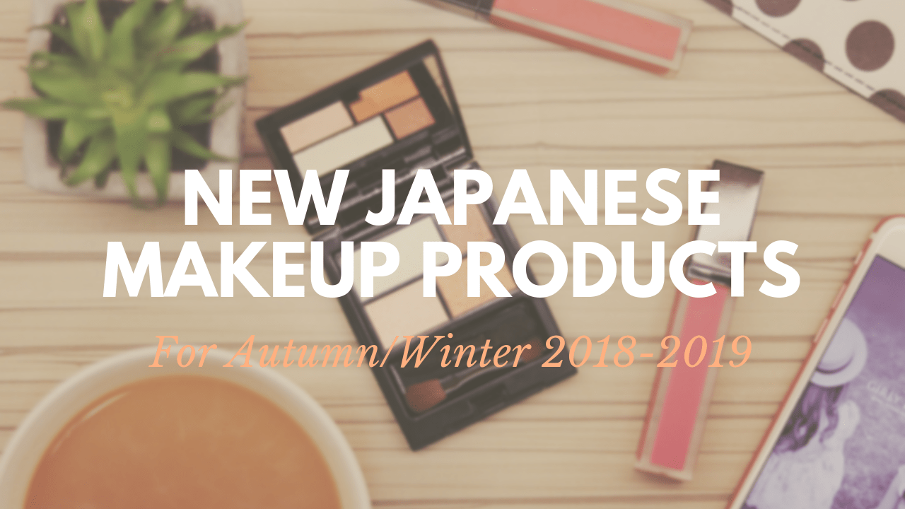 Must-Buy Japanese makeup products in autumn/winter