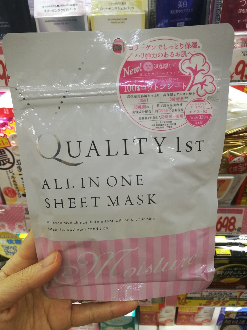 QUALITY 1st All IN ONE SHEET MASK MOIST EX