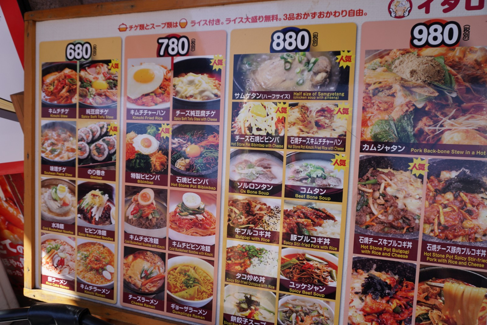 Shin Okubo: Korean Town in Tokyo - Japan Web Magazine