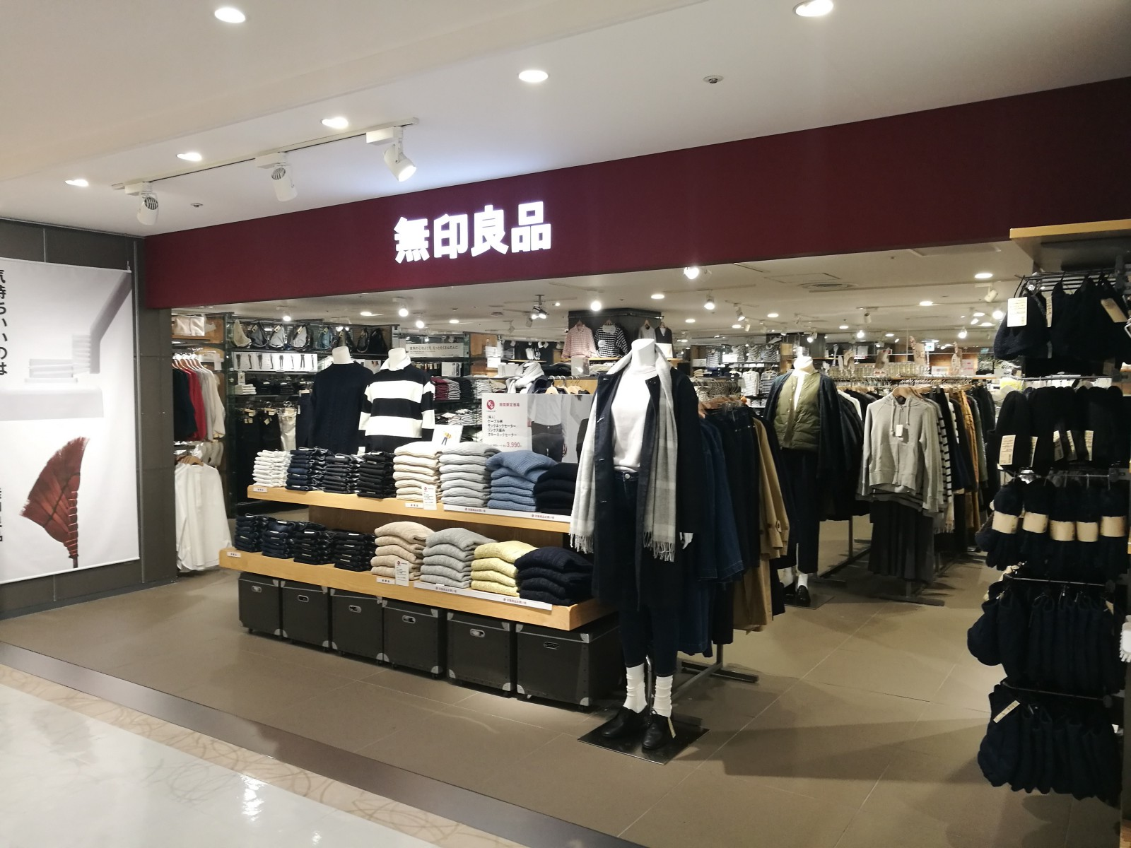 What to Buy at MUJI in Japan 2020