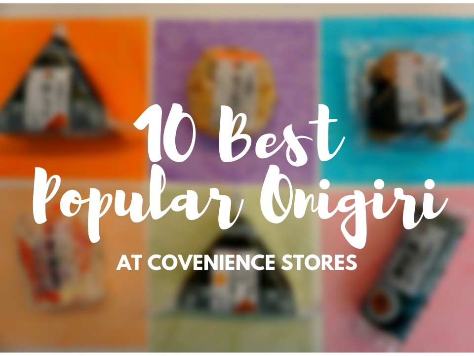 10 Best Popular Onigiri at Convenience Stores in Japan 2019