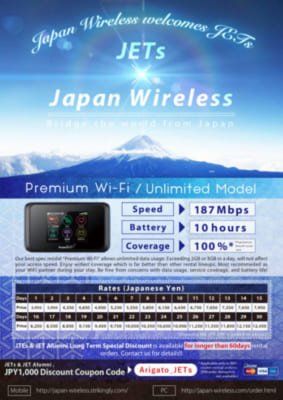 JET_JapanWireless_Coupon