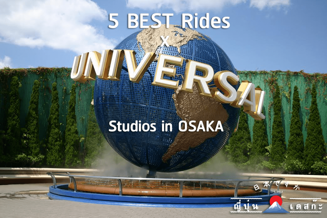 Best rides and attractions at Universal Studios Japan