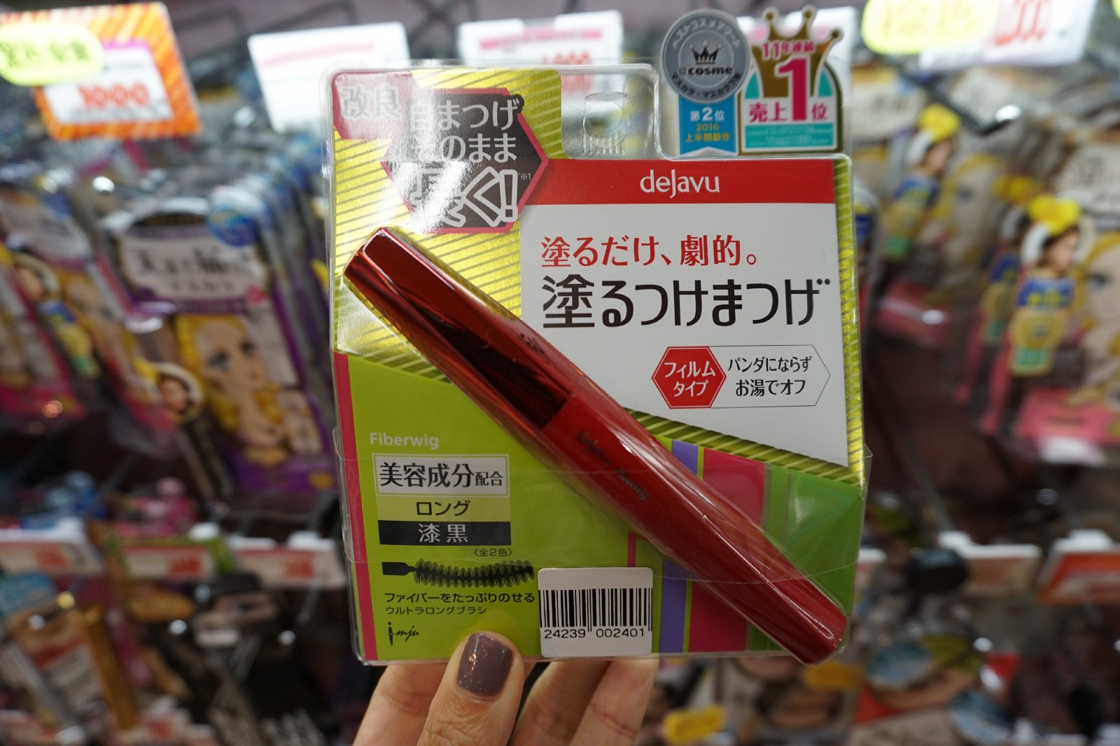 470bab54741 dejavu is a hit maker of Japanese eye makeup products including mascara,  eyeliner and eyebrow, and has produced several best-selling beauty items of  all ...