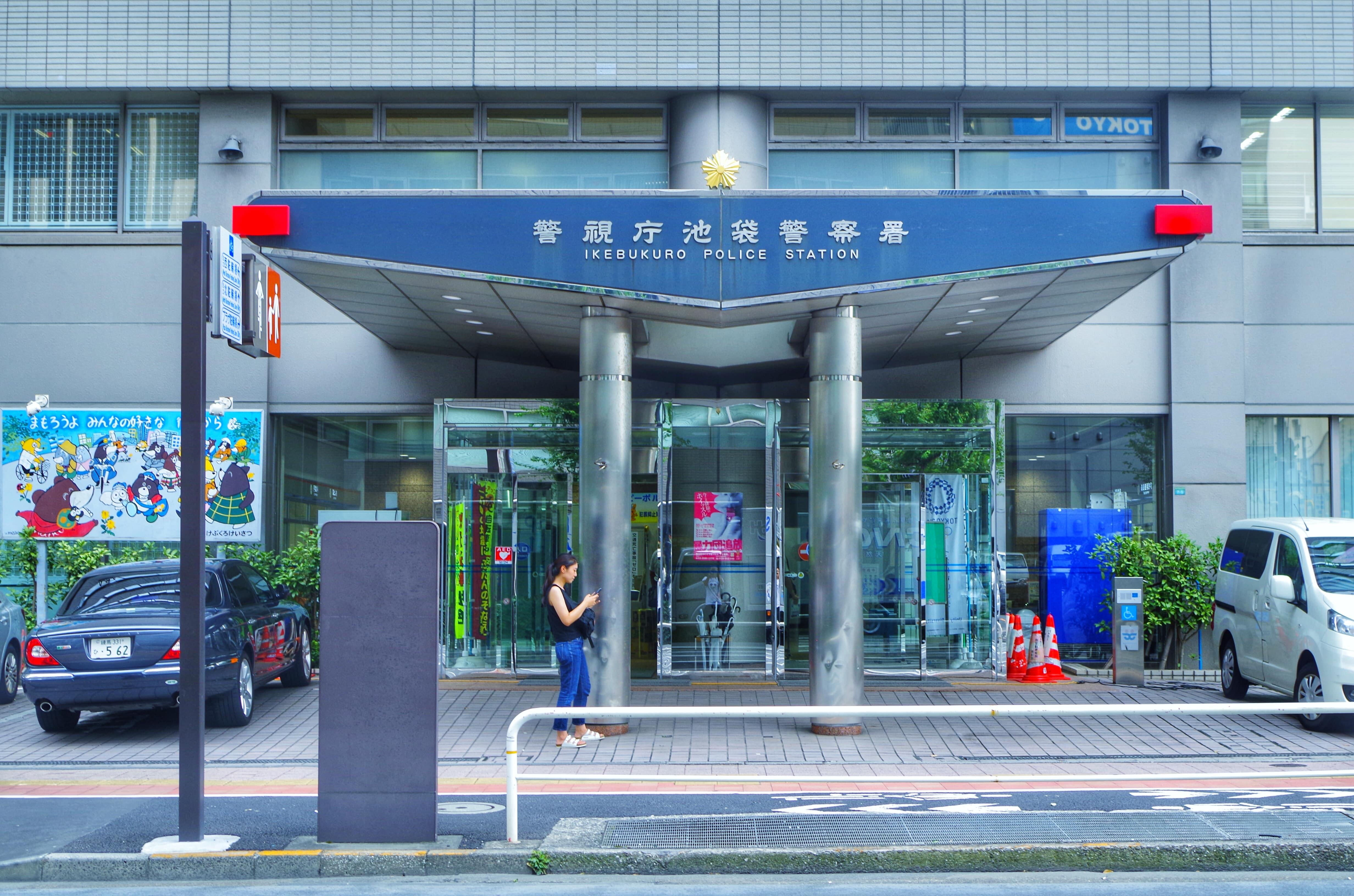 Ikebukuro Police Station(池袋警察署)