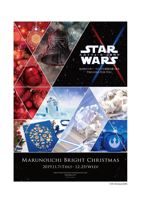 STAR WARS Marunouchi Bright Christmas 2019 -Precious foryou-