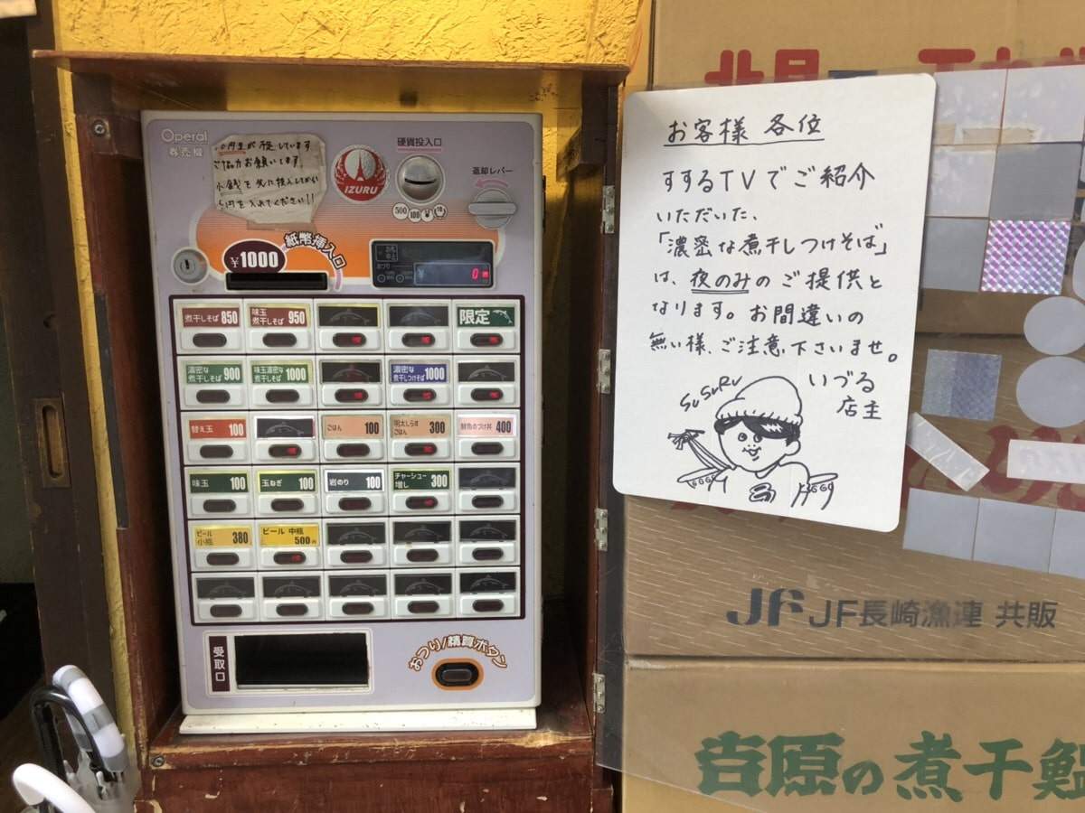Ramen Ticket Vending Machine at Izuru
