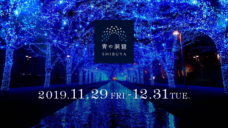 SHIBUYA BLUE CAVE 2019
