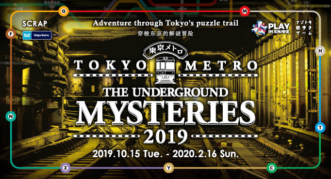 "See Tokyo in a New Light with ""Tokyo Metro: The Underground Mysteries"""