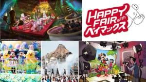 Tokyo Disneyland and DisneySea Event Schedule