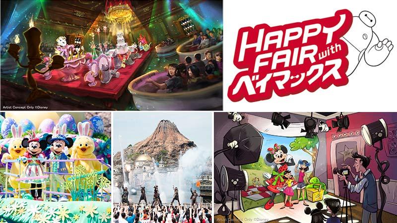 Tokyo Disneyland and DisneySea Event Schedule2020