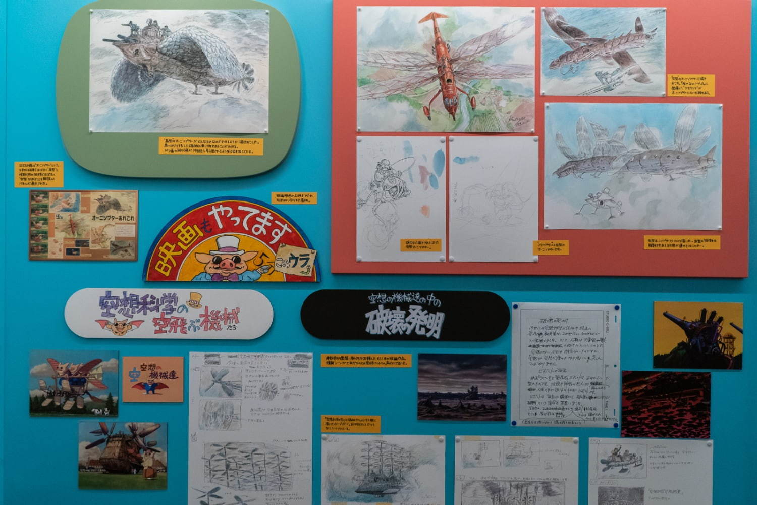 Ghibli Museum Exhibition: Sketch, Flash, Spark! -From the Ghibli Forest Sketchbook