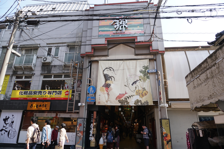 Nishiki Market entrance