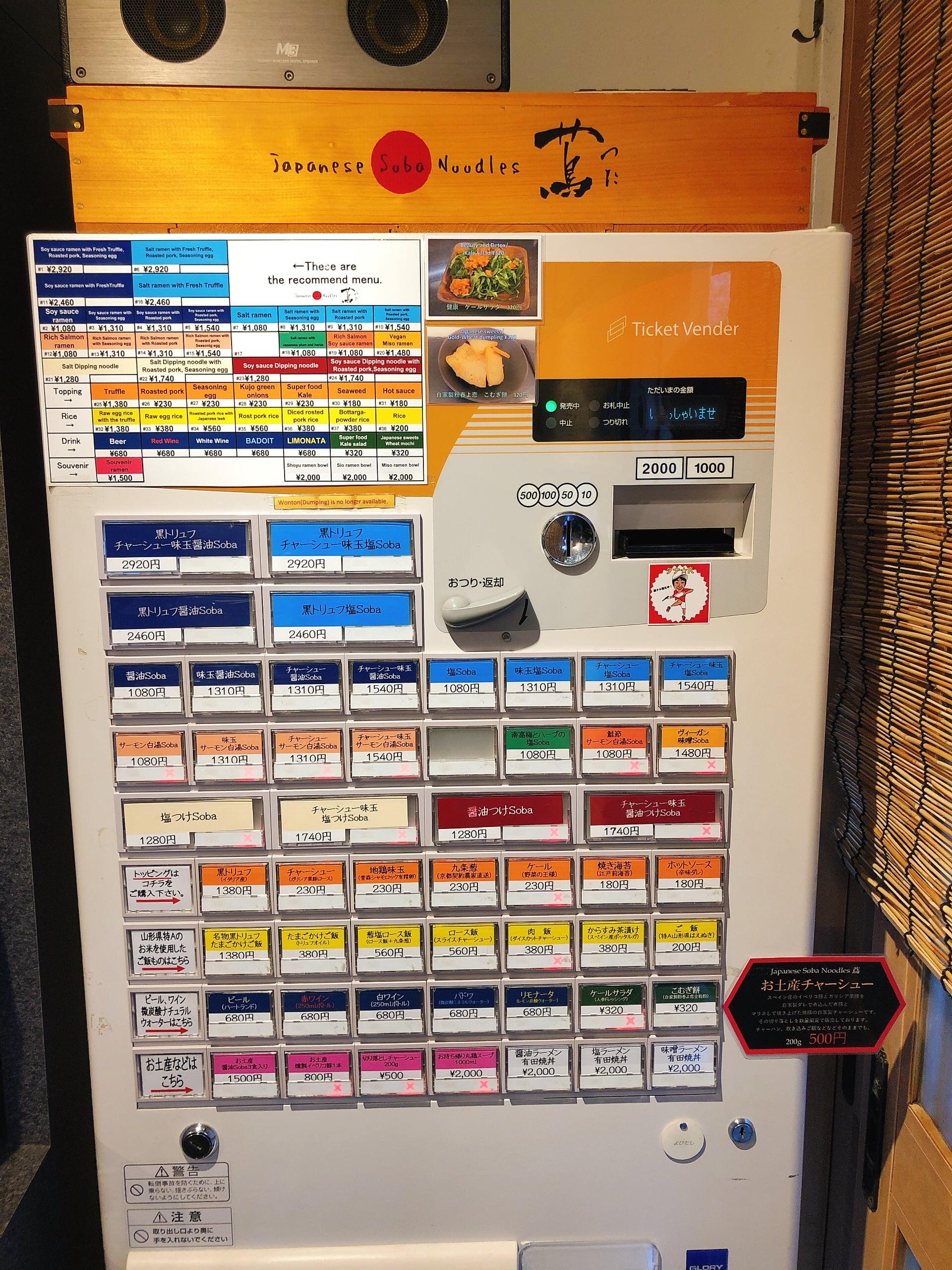 Ticket vending machine at Japanese Soba Noodles Tsuta