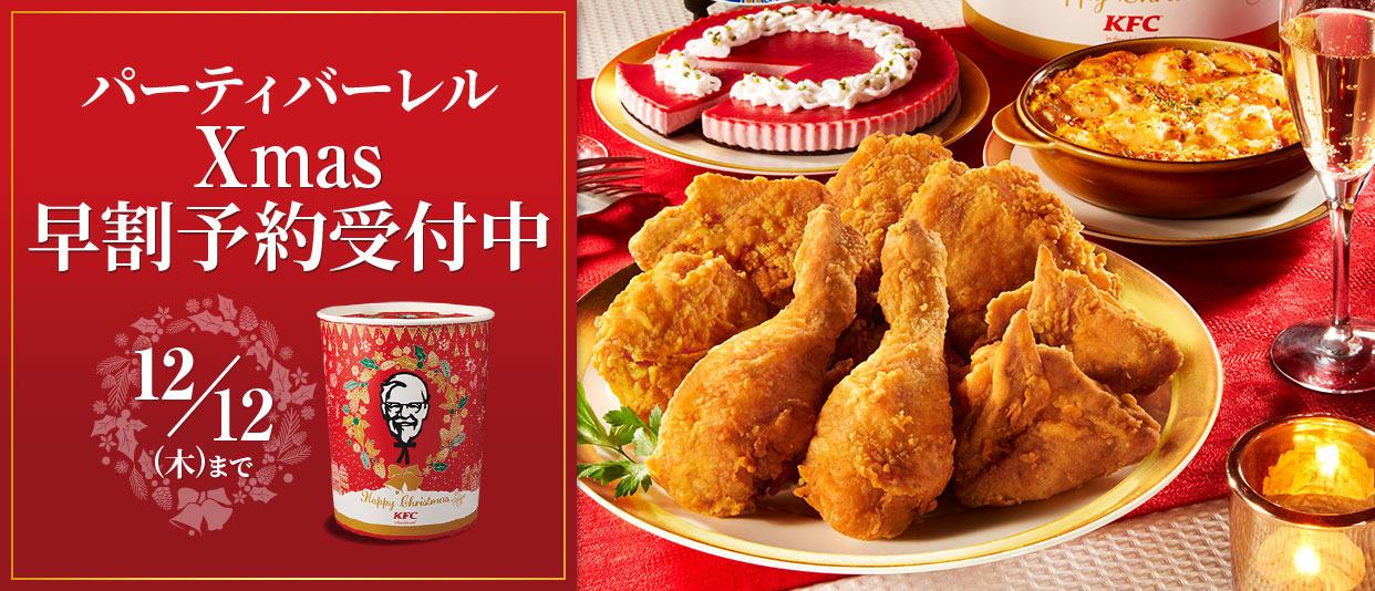 KFC christmas menu