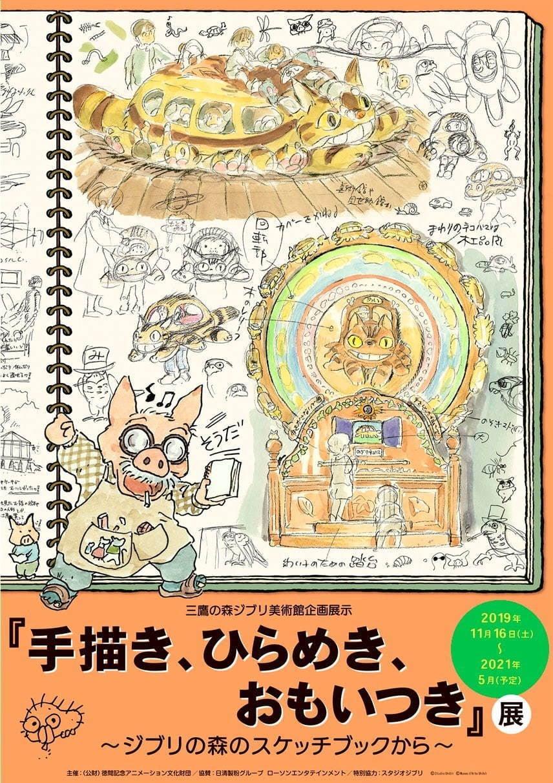 Sketch, Flash, Spark! ~From the Ghibli Forest Sketchbook