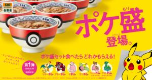 Yoshinoya x Pokemon Collaboration: Pokemon BeefBowl