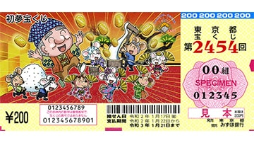 Takarakuji ticket
