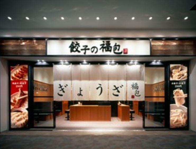 Gyoza no Fukuho