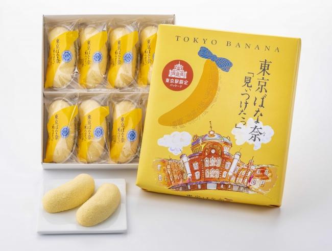TOKYO BANANA: Must-Buy Products2020