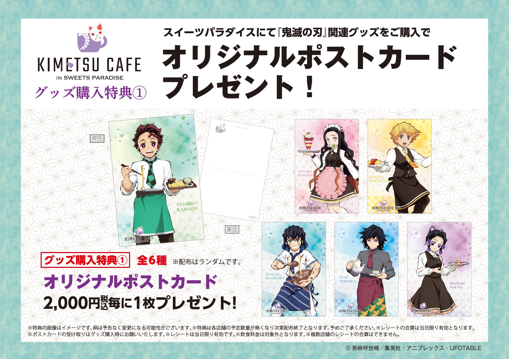 Kimetsu Cafe Gift