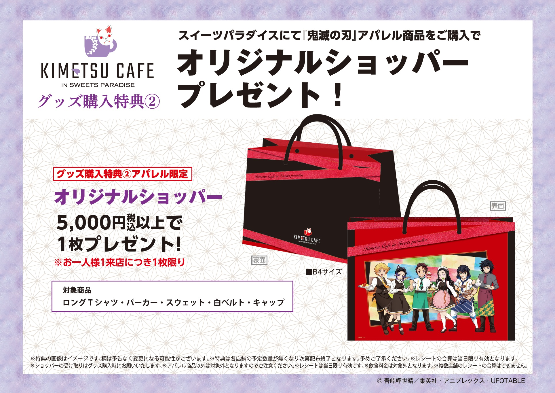 Kimetsu Cafe tote bag