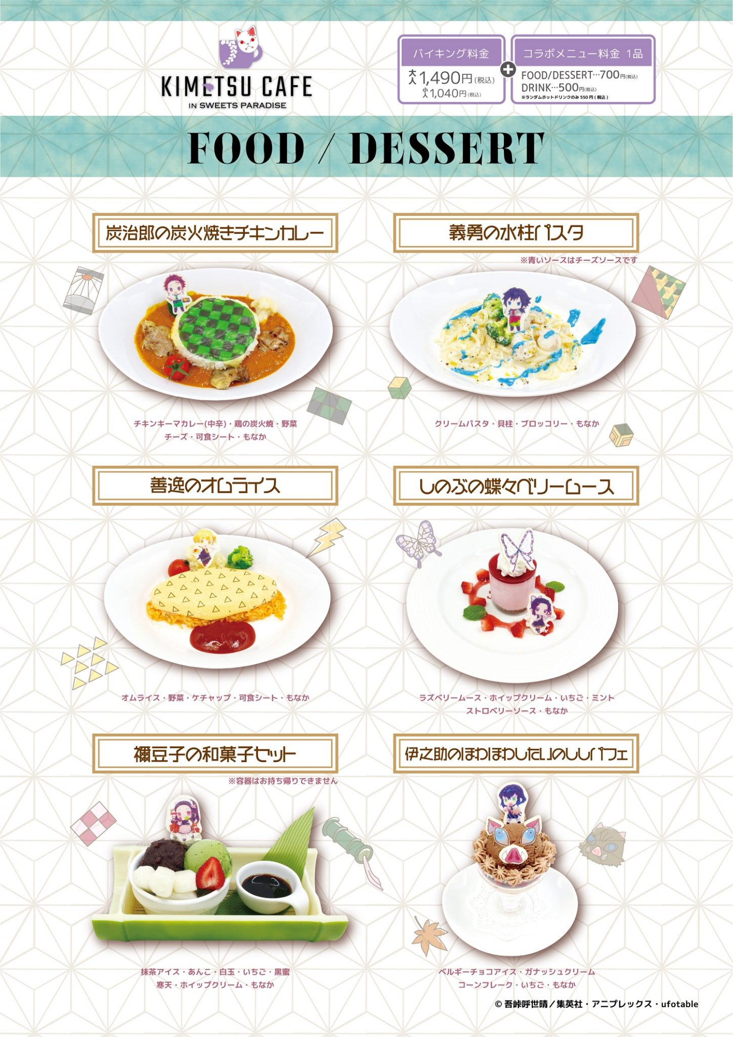 Kimetsu no Yaiba Food Menu
